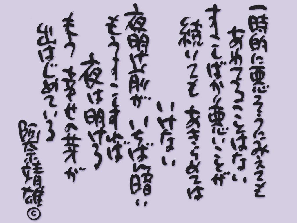 阿奈靖雄 Web 格言集 壁紙